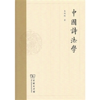 中国诗法学