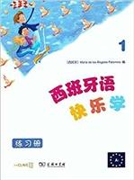 西班牙语快乐学1(练习册)