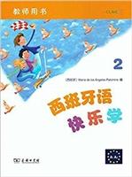 西班牙语快乐学2(教师用书)