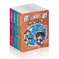 捉妖联盟(第一辑)(套装1-4册)