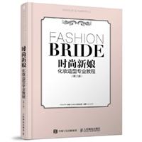 时尚新娘化妆造型专业教程(第2版)