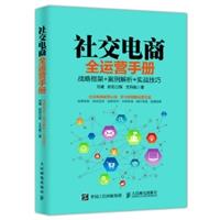 社交电商全运营手册 战略框架+案例解析+实战技巧