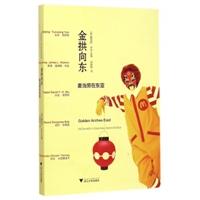 金拱向东:麦当劳在东亚