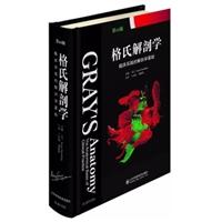 格氏解剖学(临床实践的解剖学基础第41版)(精)