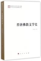 晋唐佛教文学史