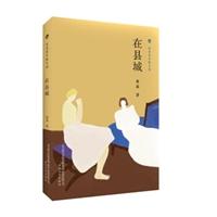 布老虎中篇小说系列:在县城