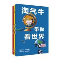 淘气牛系列(共3册)