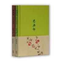 思无邪:诗经名物图解(全二册)