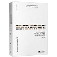 工业与帝国:英国的现代化历程(第二版)