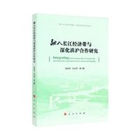 融入长江经济带与深化滇沪合作研究