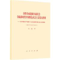 决胜全面建成小康社会 夺取新时代中国特色社会主义伟大胜利:在中国共产党第十九次全国代表大会上的报告(电子书)