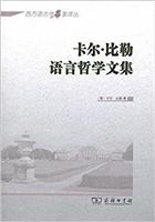 卡尔·比勒语言哲学文集