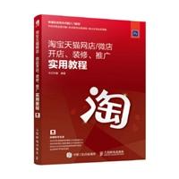 淘宝天猫网店 微店开店 装修 推广实用教程