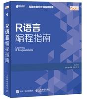 R语言编程指南