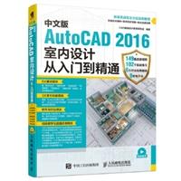 中文版AutoCAD 2016室内设计从入门到精通