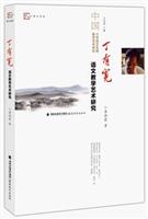 袁瑢语文教学艺术研究