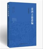 台湾古籍丛编 (第四辑)