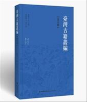 台湾古籍丛编 (第五辑)