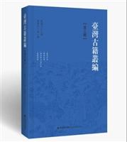 台湾古籍丛编 (第三辑)