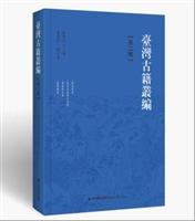 台湾古籍丛编 (第二辑)