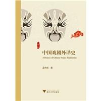 中国戏剧外译史
