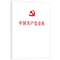 中国共产党章程(平装)