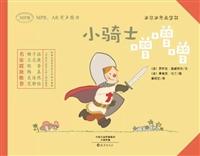 小骑士噌噌噌(MPR\\AR有声图书)(精)