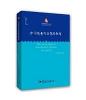 中国基本社会保险制度