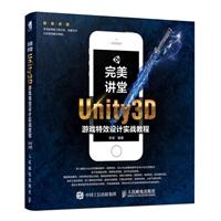 完美讲堂 Unity3D游戏特效设计实战教程