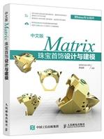 中文版Matrix珠宝首饰设计与建模