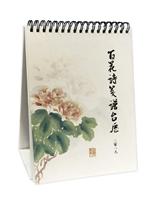 百花诗笺谱台历2018