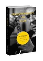 电影的透明性:欧洲思想家论电影(精装)