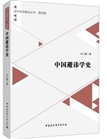 中国避讳学史