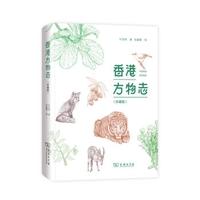 香港方物志(珍藏版)