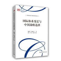 国际体系变迁与中国战略选择