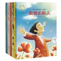 金羽毛 世界获奖绘本 郝广才好绘本精选(套装共10册)