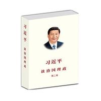 习近平谈治国理政 第二卷(中文版)