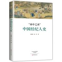 """""""商中之商"""":中国经纪人史"""