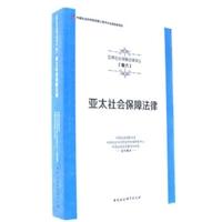 亚太社会保障法律