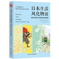 日本生活风化物语:俗世生活定义日本现代化的历程