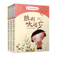 豆子地里的童话(套装共3册)