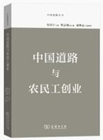 中国道路与农民工创业