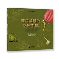 酱瓜教授的绝密手册:关于那些从未存在过却已经灭绝的动物