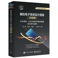 模拟电子系统设计指南(实践篇):从半导体、分立元件到TI集成电路的分析与实现