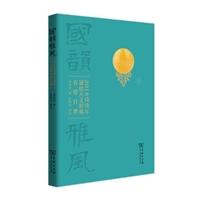 国韵雅风: 2018戊戌年诵唸古文经典有声日历