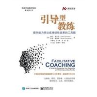 引导型教练:提升能力并达成持续性效果的工具箱