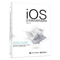 iOS企业级应用开发技术