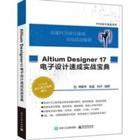 Altium Designer 17 电子设计速成实战宝典