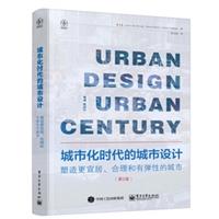 城市化时代的城市设计:塑造更宜居、合理和有弹性的城市(第2版)