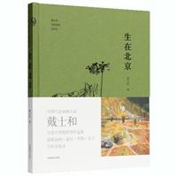 戴士和写意油画创作谈:生在北京 (精装)